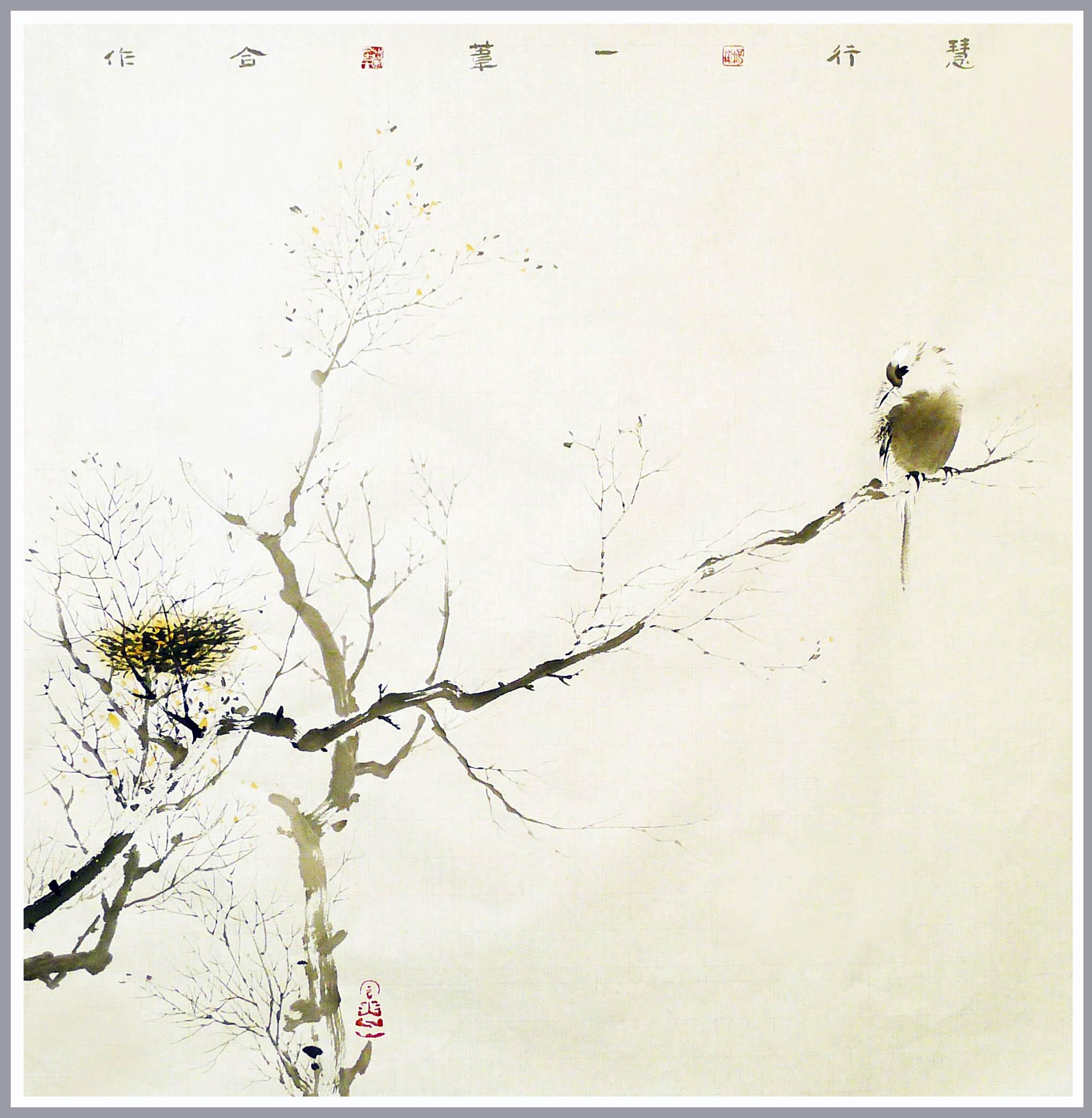 慧行画树、一苇写鸟——沐春图(壬辰谷雨于上谷融园)