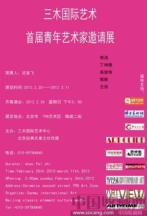 三木国际艺术首届青年艺术家邀请展
