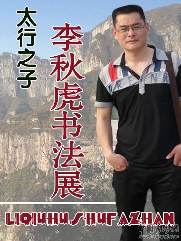李秋虎个人网络展在潘家园网站举行