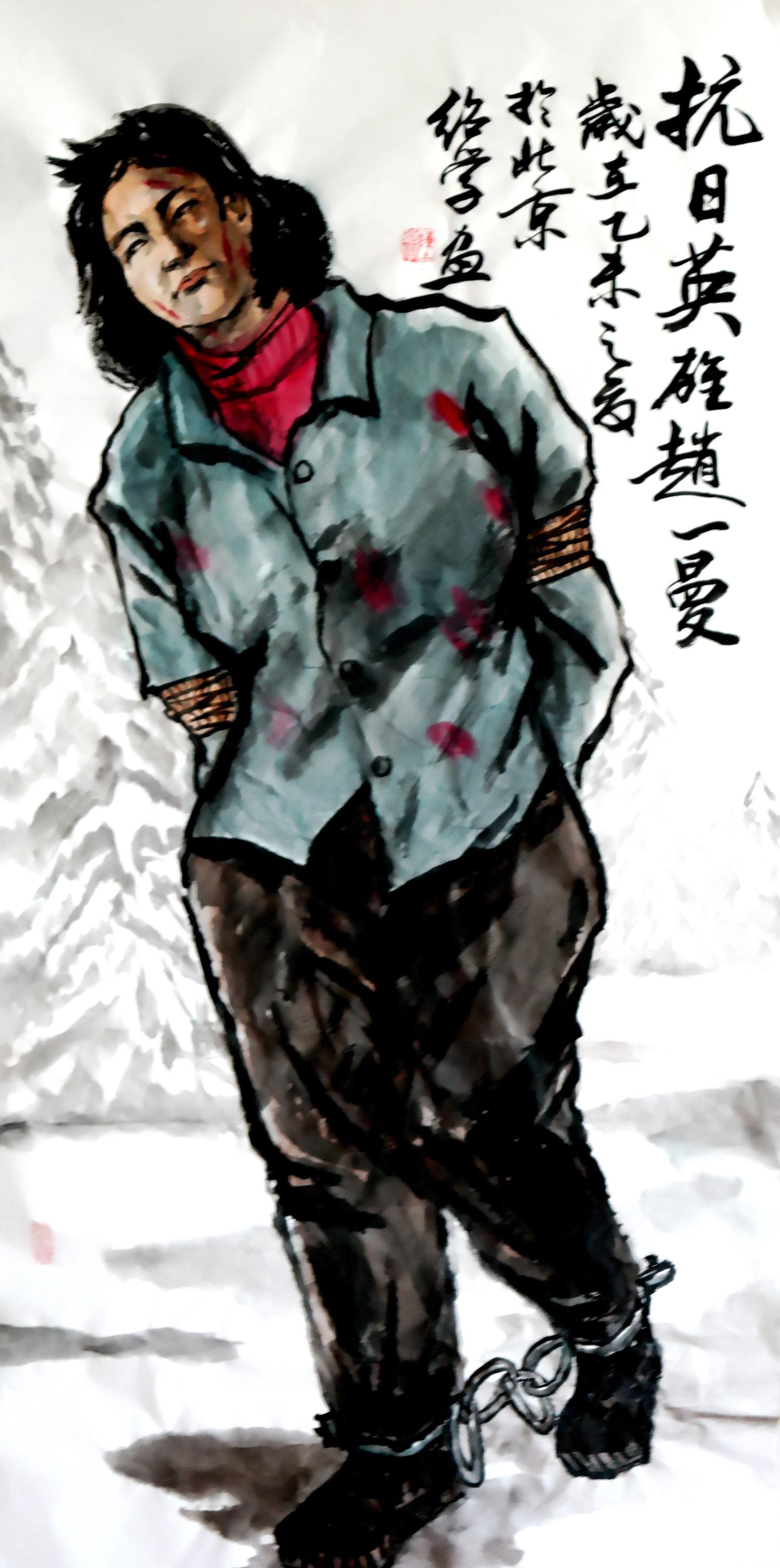陈绍学 抗日英雄赵一曼