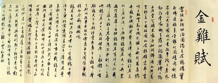 赵振元丁酉年书画新作之二十九