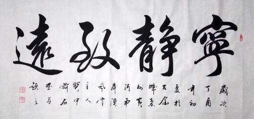 赵振元丁酉年书画新作之三十