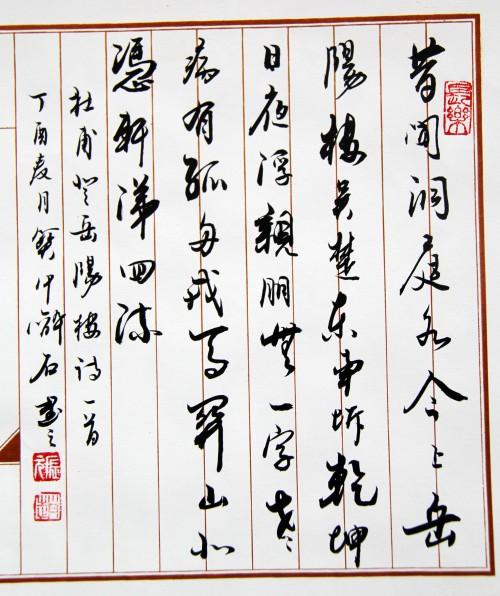 赵振元丁酉年书画新作之三十四