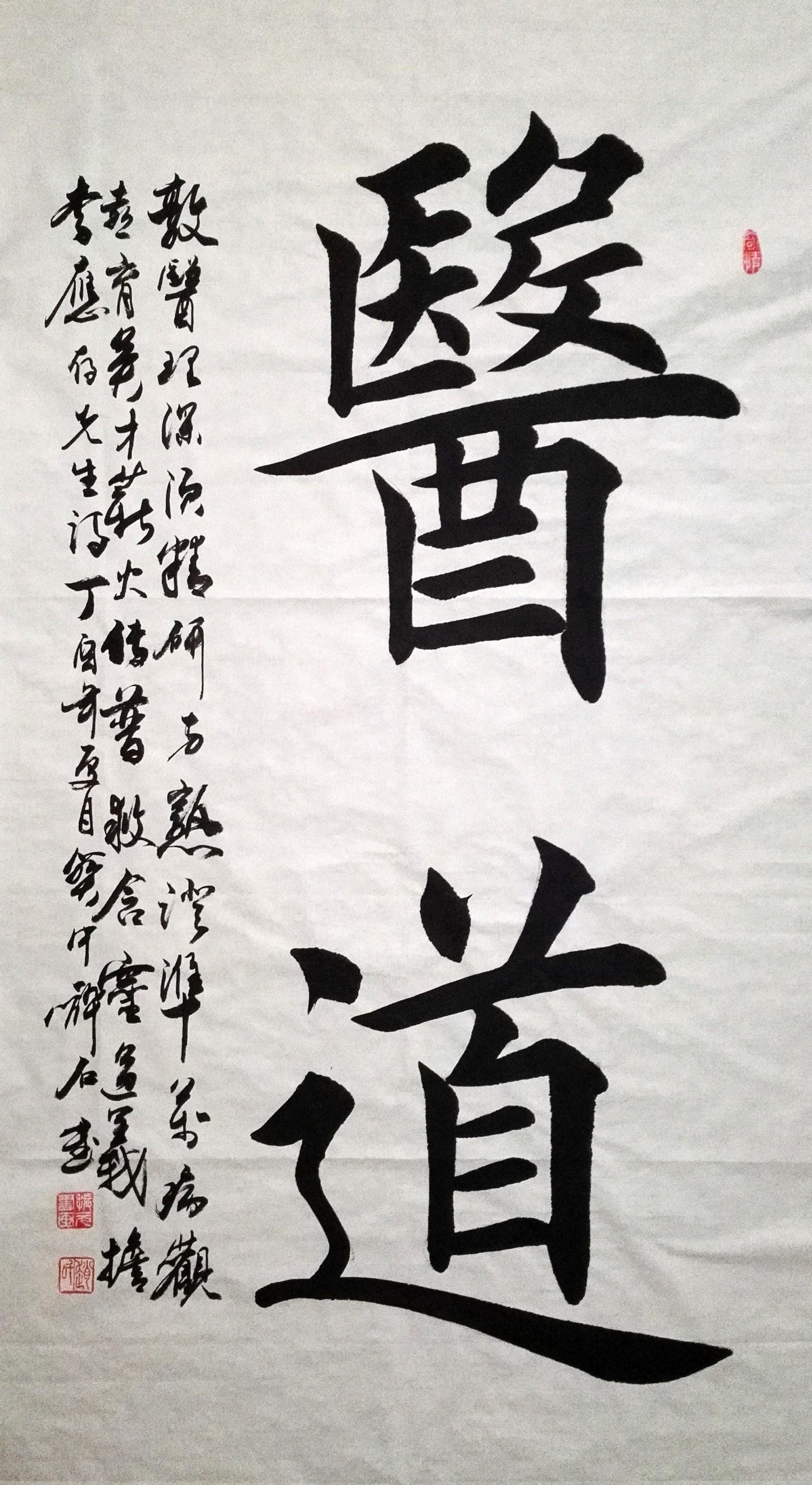 中医医史文献学科带头人――李应存
