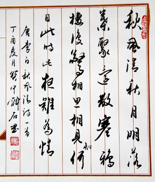 赵振元丁酉年书画新作之三十五