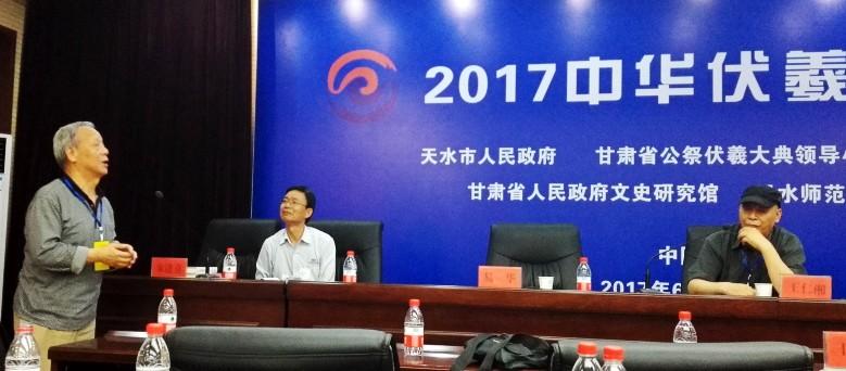 2017年中华伏羲文化论坛在天水