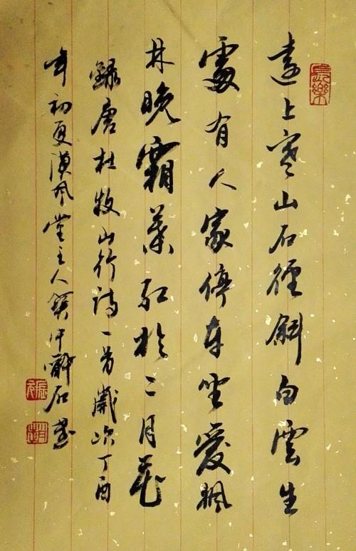 赵振元丁酉年书画新作之三十一