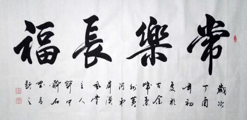 赵振元丁酉年书画新作之三十二