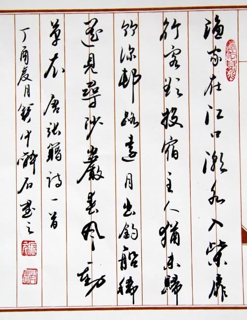 赵振元丁酉年书画新作之三十八