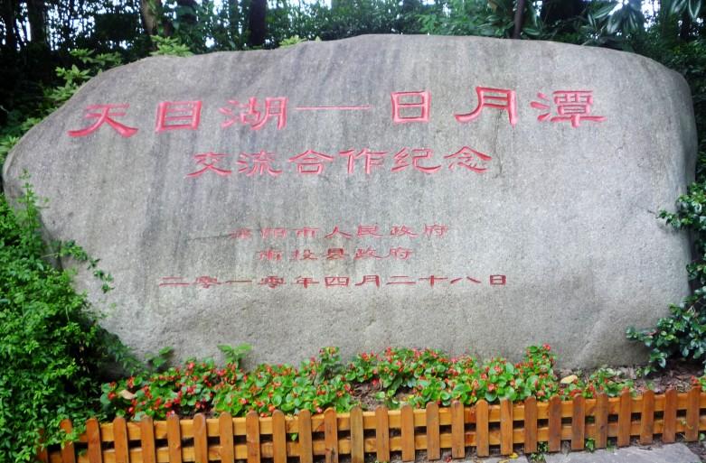 """江苏行――溧阳""""天目湖"""""""