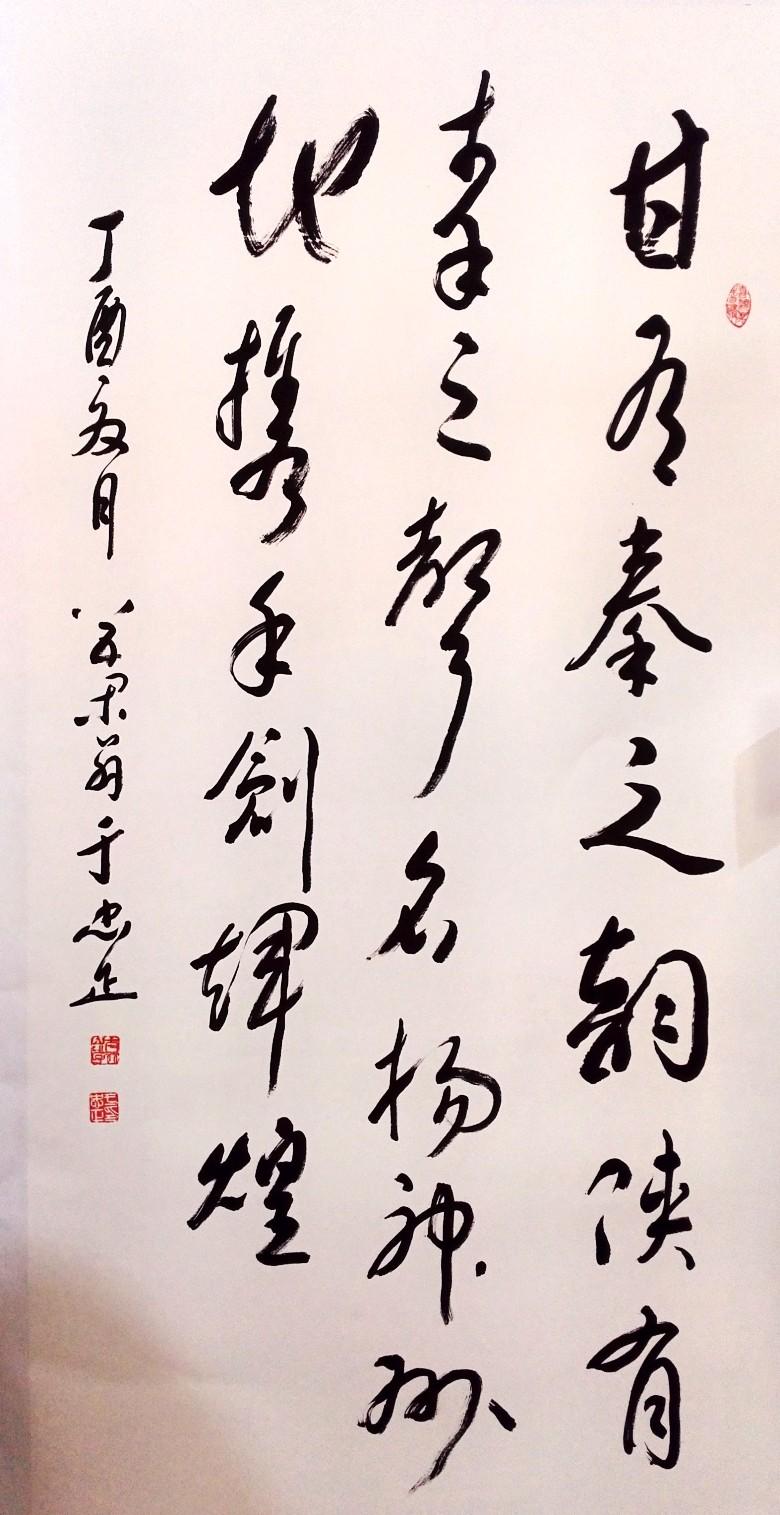 喜迎党的十九大、共庆建军九十周年书画展