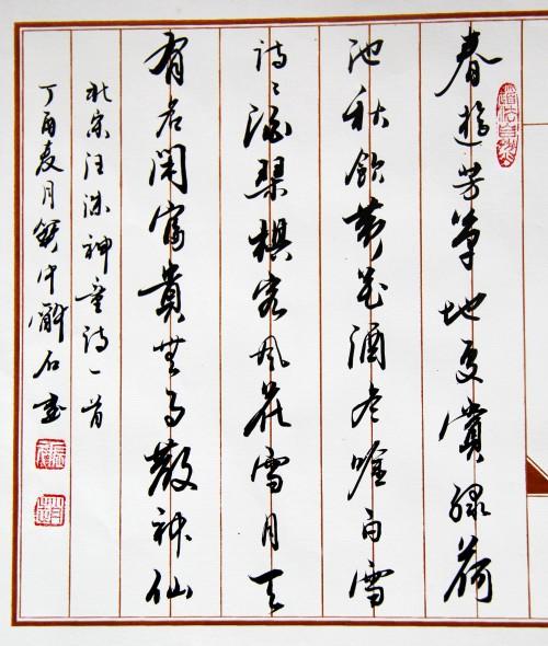 赵振元丁酉年书画新作之三十九