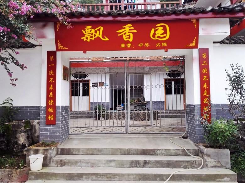 康县行之七――阳坝镇天鹅湖新村
