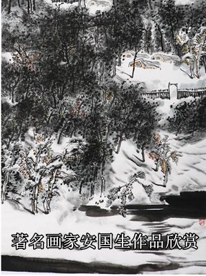 著名冰雪水墨画家安国生