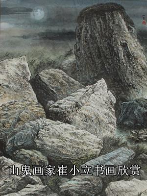 山鬼艺术家-著名画家崔小立盘古艺术2012年夏书画展