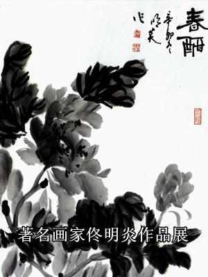 著名画家佟明炎2012年夏盘古艺术书画展